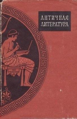 Античная литература. Учебник для пединститутов