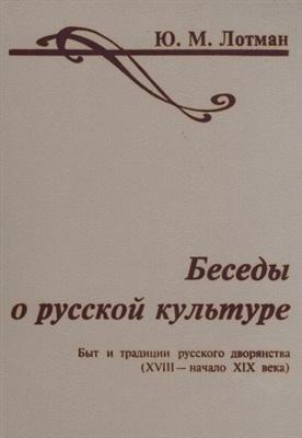 Беседы о русской культуре