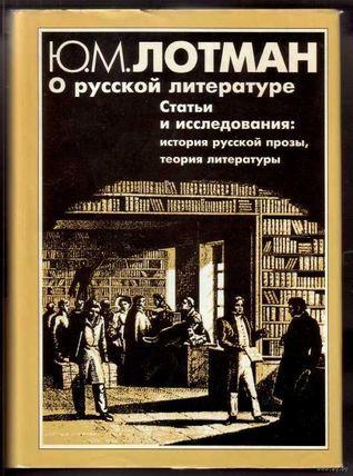 О русской литературе. Статьи и исследования (1958-1993)