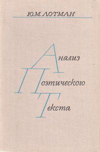 Анализ поэтического текста