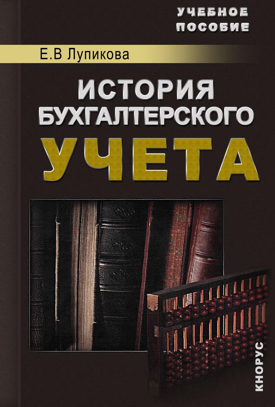 История бухгалтерского учета. Учебное пособие