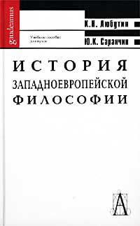 История западноевропейской философии - 2-е изд., перераб. и доп.