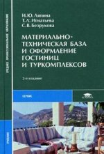 Материально-техническая база и оформление гостиниц и туркомплексов. Учебник.