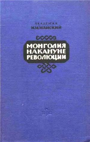 Монголия накануне Революции