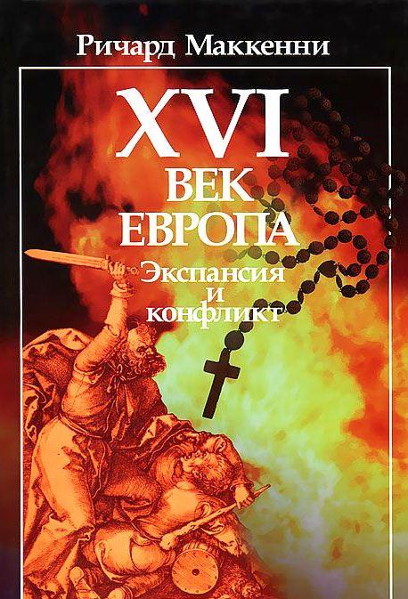 XVI век. Европа. Экспансия и конфликт. / Пер. с англ.