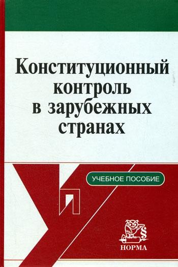 Конституционный контроль в зарубежных странах: Учебное пособие
