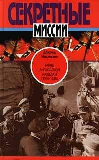 Тайны английской разведки (1939-1945) \Секретные Миссии
