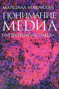 Понимание медиа: Внешние расширения человека.\2-е изд.\хорошая бумага