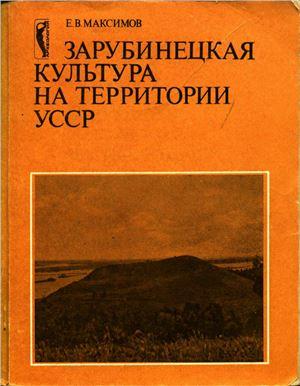 Зарубинецкая культура на территории УССР