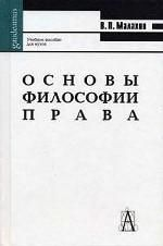 Основы философии права: Учебное пособие для ВУЗов