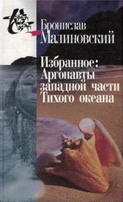 Избранное: Аргонавты западной части Тихого океана. / Пер. с англ.
