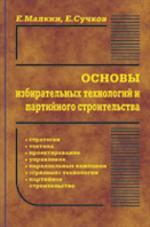 Основы избирательных технологий и партийного строительства. 5-е издание