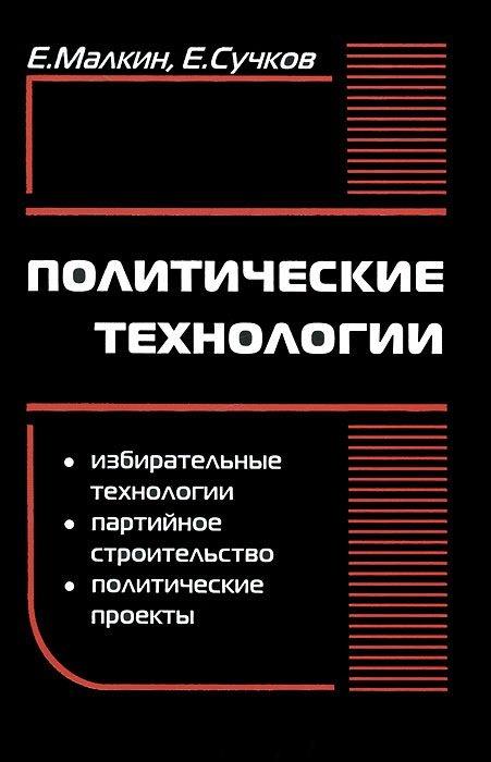 Политические технологии. 2012