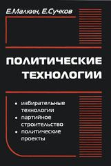 Политические технологии. Изд. 2-е (7-е)