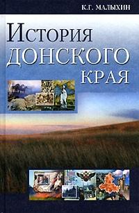 История Донского края