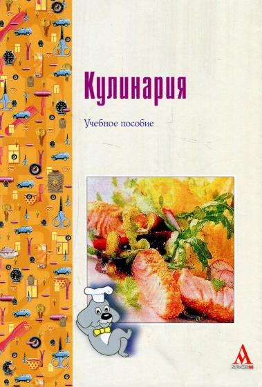 Кулинария: Учебное пособие (ГРИФ)