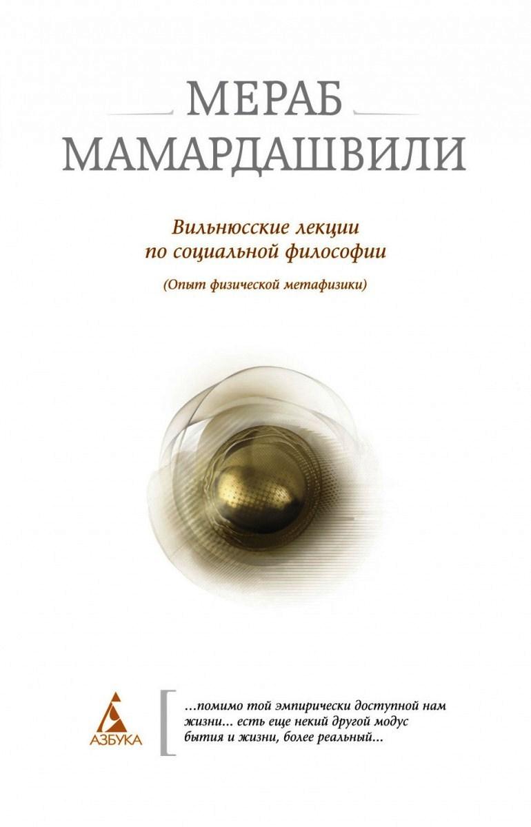 Вильнюсские лекции по социальной философии (Опыт физич.метафизики)