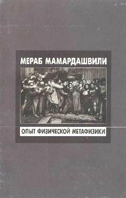Опыт физической метафизики (Вильнюсские лекции по социальной философии)