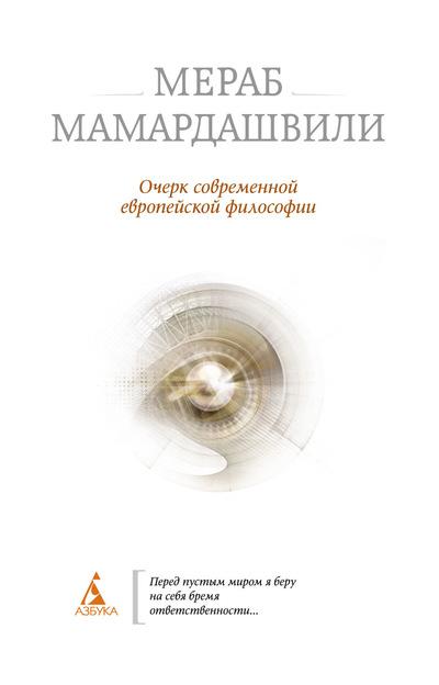 Очерк современной европейской философии.