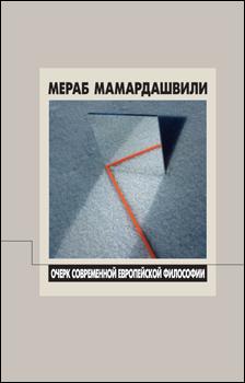 Очерк современной европейской философии.\2010