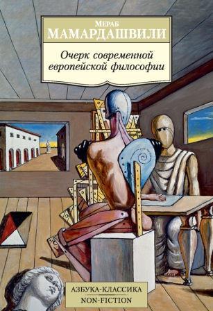 Очерк современной европейской философии.\Обл.