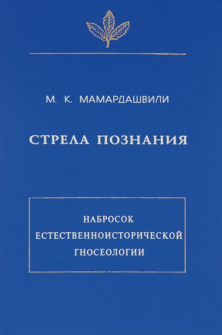 Стрела познания (набросок естественноисторической гносеологии)