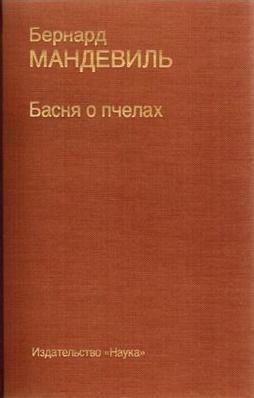 Басня о пчелах (ПФМ).
