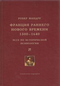 Франция раннего Нового времени, 1500-1640: Эссе по исторической  психологии.
