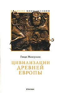 Цивилизация Древней Европы \Вел.Цивилизации