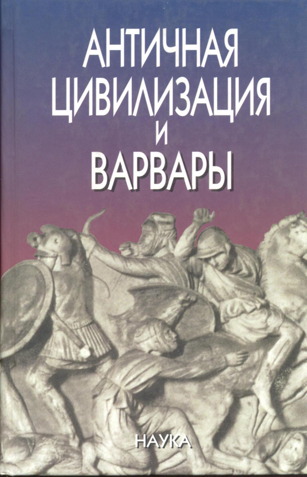 Античная цивилизация и варвары.