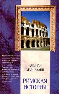 Римская история (АСТ)