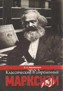 Классический и современный марксизм