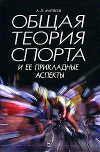 Общая теория спорта и ее прикладные аспекты.Учебник 4-е изд.