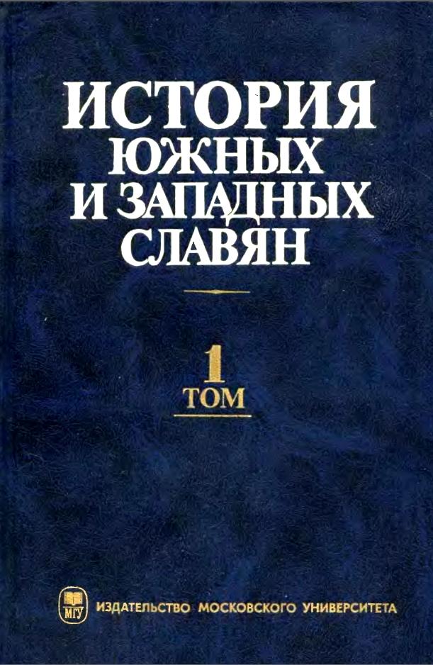 История южных и западных славян. 2тт