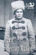 Азбука анархиста \Мой 20 век\