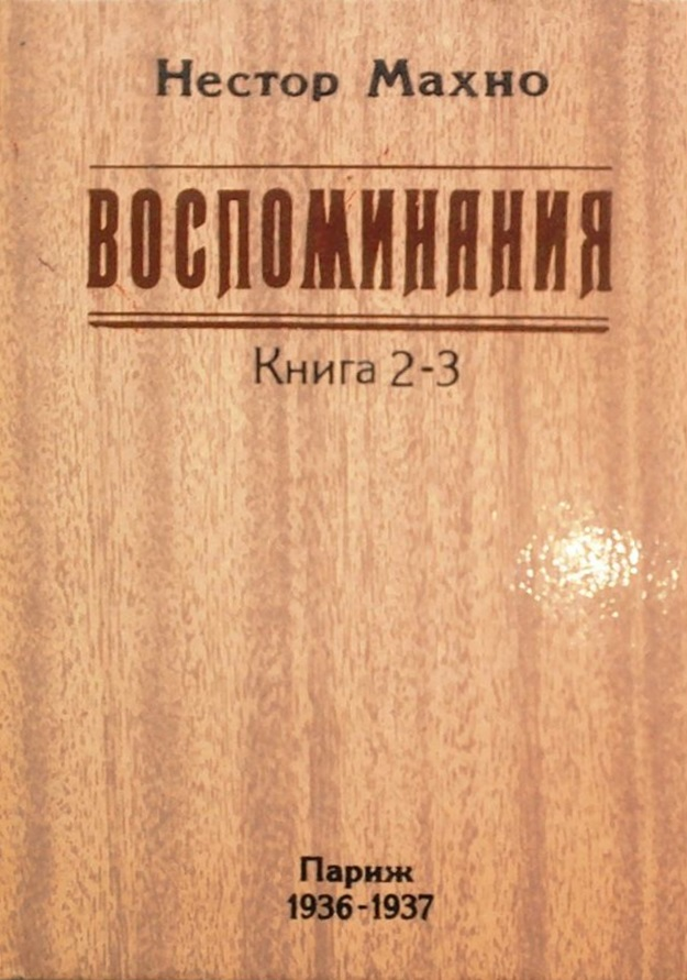 Воспоминания. В 2 томах. Кн. 1, 2-3