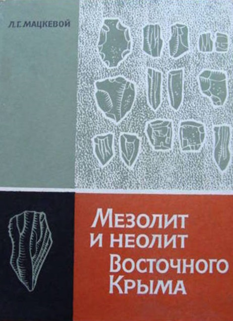 Мезолит и неолит Восточного Крыма