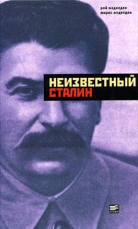 Неизвестный Сталин \толстая