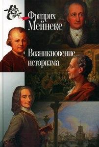 Возникновение историзма.