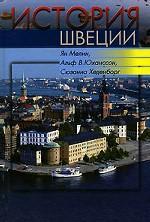История Швеции.\Национальная история
