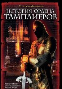История ордена тамплиеров \2006