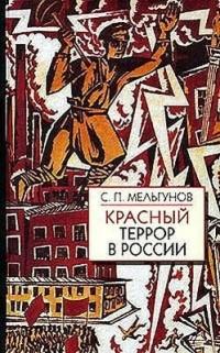 Красный террор в России  (1918-1923). Чекистский Олимп