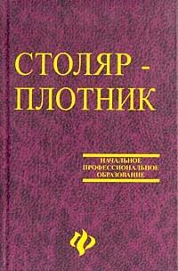 Столяр-плотник:учеб.пособие дп