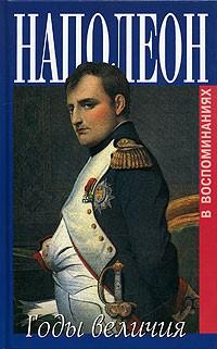 Наполеон. Годы величия. Воспоминания секретаря Меневаля и камердинера Констана