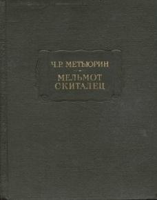 Мельмот Скиталец (ЛП)