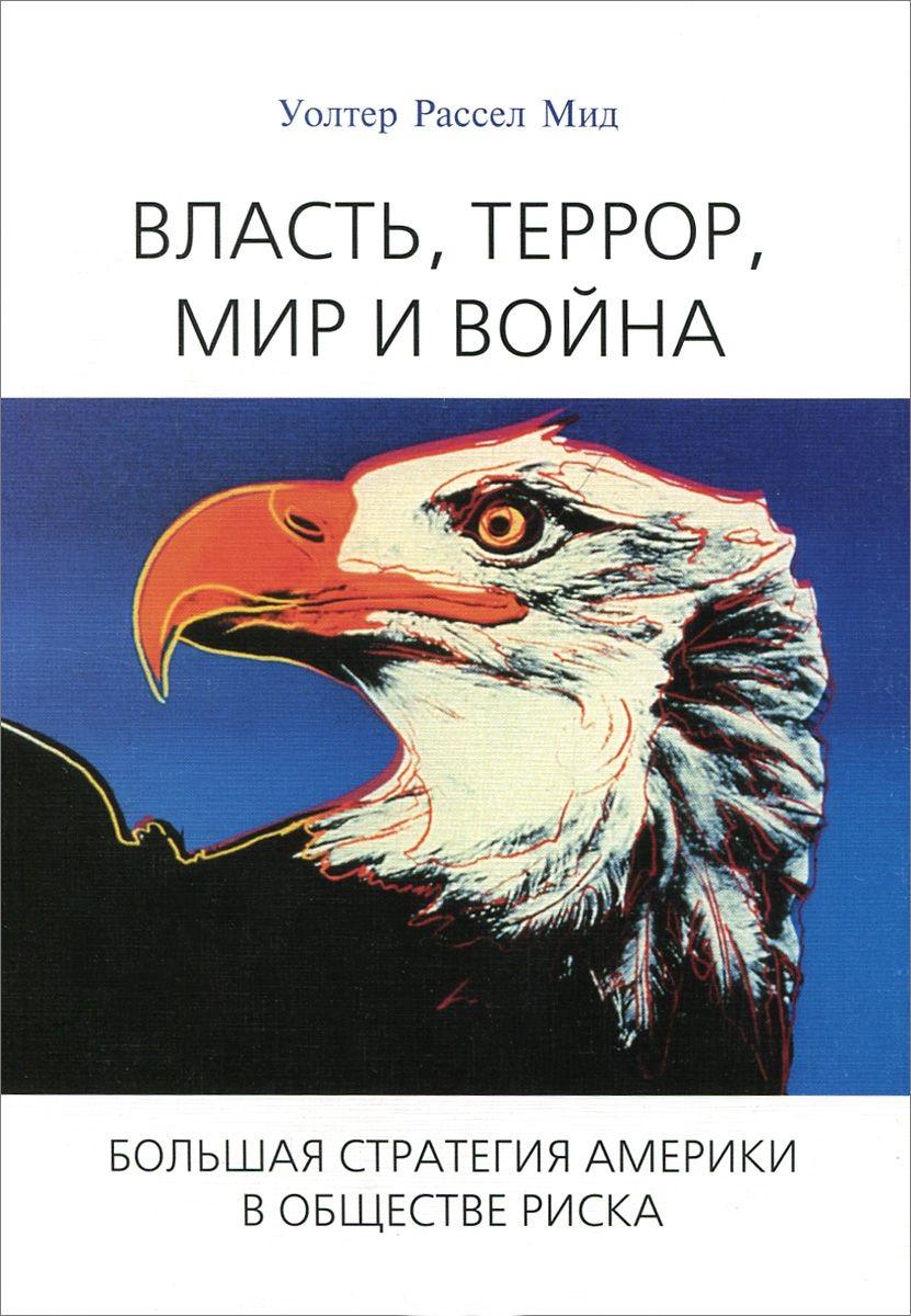 Власть, террор, мир и война