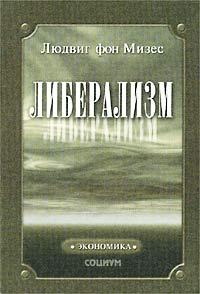 Либерализм в классической традиции