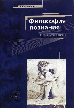 Философия познания (560 стр)