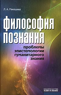 Философия познания \Канон