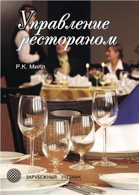 Управление рестораном. 3-е изд